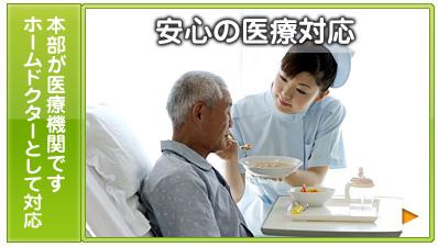 安心の医療対応